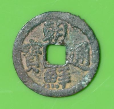 "Korea ""Cho Son Tong Bo"" ND (1625-33) KM# 3"
