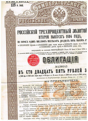 Gouvernement Imperial de Russie, 1894, 125 Roubles Gold, coupons