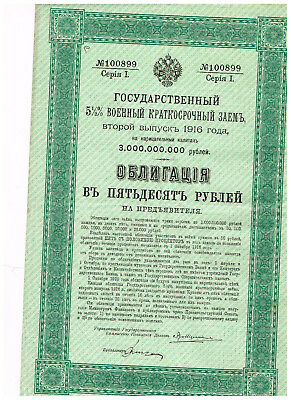 Russian Government, 1916, Internal Loan, green, uncancelled/ coupons