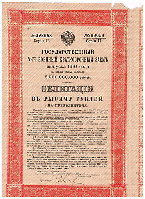 Russian Government, 1916, Internal Loan, red, uncancelled/ coupons