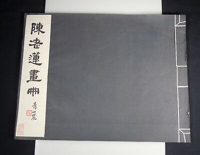 1925 Chinese Book - Collection of Old Paintings