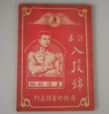 1918 Chinese Book on Kung Foo