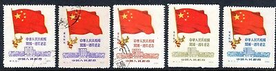 CHINA 1950 People's Republic Anniversary Reprints
