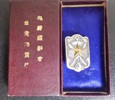 WW2 JAPANESE AsMem medal of military personnel