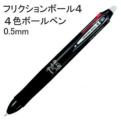 Pilot FriXion Ball 4 0.5mm Multi-Color Erasable Ballpoint Gel pen Black Japan