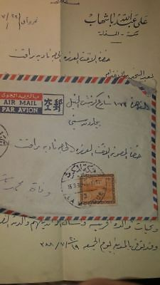 Saudi Arabia Old  Cover With  Letter - La Mecque 3 Cds
