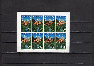 1996 Abkhazia happy new year imperforated sheet