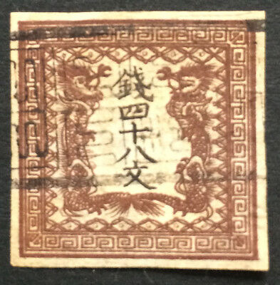 Japan Stamp 1871 imperf dragon used stamp  48m