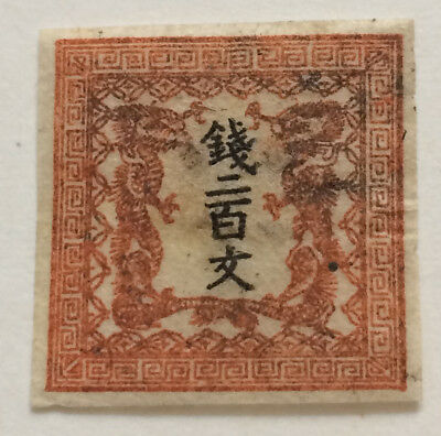 Japan Stamp 1871 imperf stamp 200m red used stamp