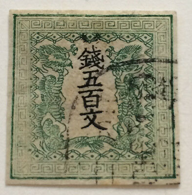 Japan Stamp 1871 imperf stamp 500m green used stamp