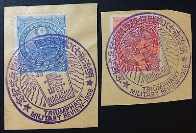 Japan Stamp 1906 set of Triumphal military review of Russo-Japanese war