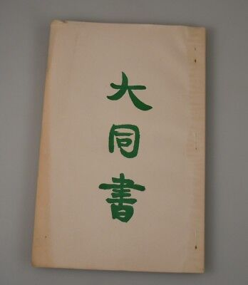 Vintage 1940s Chinese Book on Education        49264