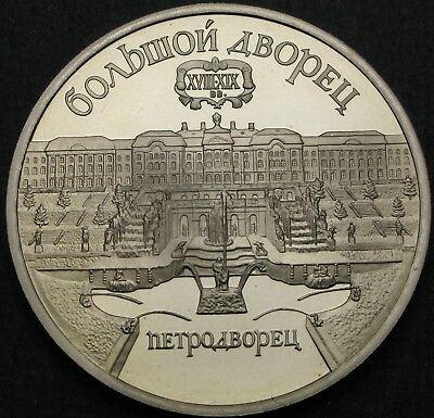 RUSSIA (Soviet Union) 5 Roubles 1990 Proof - The Grand Palace Peterhof - 884 ¤