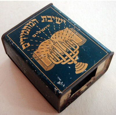 1950 Jewish TZEDAKAH Tin SAVING Charity SALZMAN BOX Jerusalem MENORAH Judaica