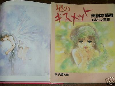 Price Guides & Publications Drill Robot Of Anime Encyclopedia Art Book Animation Art & Characters