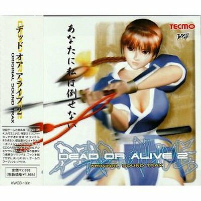 Dead or Alive Game Music SOUNDTRACK CD Japanese   DEAD OR ALIVE 2  PS