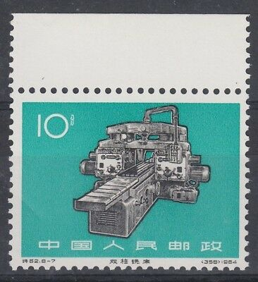 China 1966 Industrial Machines 10f MNH Stamp #7