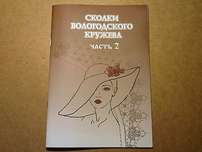 Book Patterns of Bobbin Lace Russian lace 25 collars retro patterns Full size