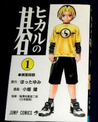 Hikaru no Go Vol.1 Manga Comics Japanese Edition Original FREE SHIPPING