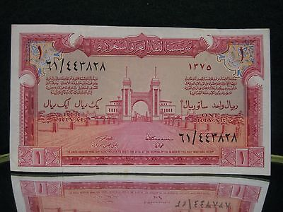 Saudi Arabia 1956 1 Riyal Hajj Pilgrimage Banknote.  Crisp, very good to great.