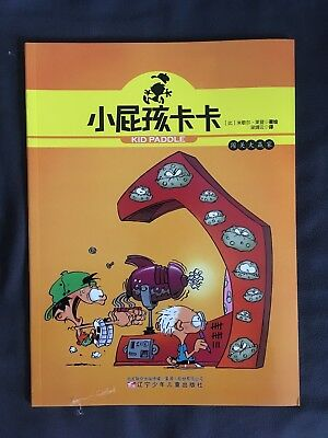Kid Paddle Chinese Edition Chinoise Chine China Midam Spirou Dupuis