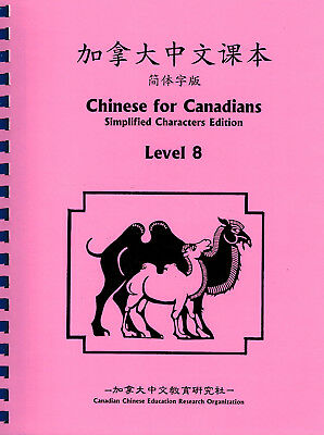 Chinese for Canadians - Level 8 (Simplified Characters Ed., with Pinyin)