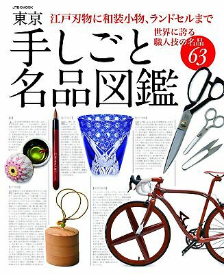 Tokyo Hand Work Masterpieces Illustrated Encyclopedia Book