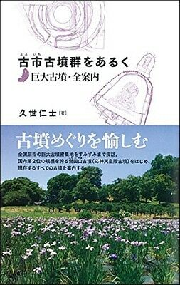 Furuichi Walk The Tombs: Guidance Of Huge Ancient Tomb Guide Book