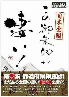 Japan All Goshuin Shrine Stamp Collection Book #02