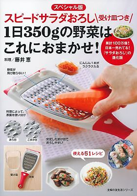 Speed Salad Slicer with Receiver Japanese Cooking Book