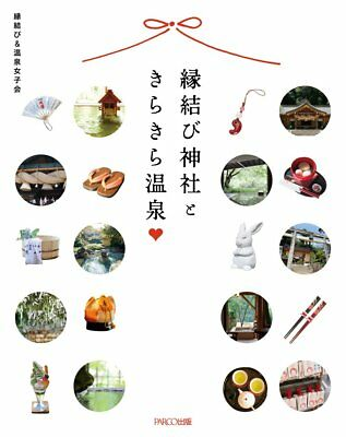 Sparkling Hot Springs and Marriage Shrine Travel Guide Book