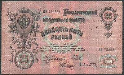 """25 rubles 1909 Russia, Series : ВП758552 - """"VG"""""""