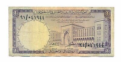 Saudi Arabian Monetary Agency 1 Riyal 1968