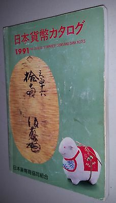 1991 Catalog of Japanese Coins & Bank Notes Book 307 pages