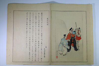 A Small Antique Japanese Woodblock Print