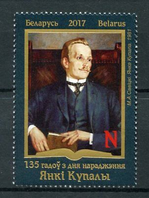 Belarus 2017 MNH Yanka Kupala 1v Set Poets Writers Literature Stamps