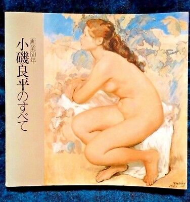 All of Ryohei Koiso 1983 Japan Exhibition catalog book 60 Years of Painting HTF