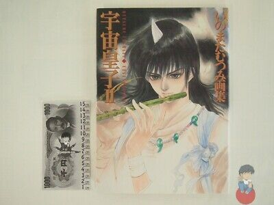 Artbook - UtsunoMikou: Inomata Mutsumi Illustration