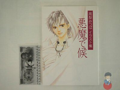 Artbook - The Devil Does Exist - Mitsuba Takanashi Illustrations
