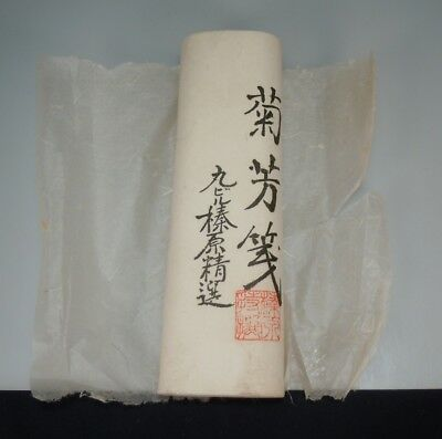 Vintage Chinese Blank Calligraphy Paper