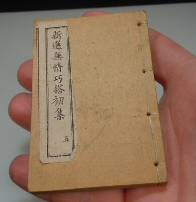 Vintage Chinese Miniature Story Book           50136