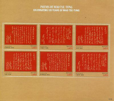 Sierra Leone 2013 MNH Poems Mao Tse-Tung 120 Years 6v M/S Zedong Stamps