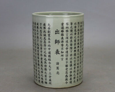 Chinese old  hand-carved porcelain Word pattern brush pot Furnishing articles H
