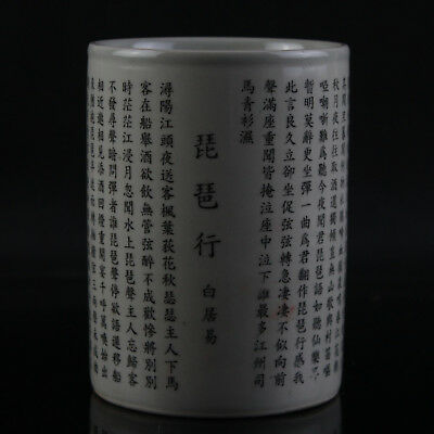 """Chinese old  hand-carved porcelain """"Pipaxing"""" character pattern brush pot H"""