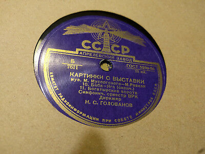 """GOLOVANOV cond. MUSSORGSKY Pictures at an Exhibition 3x10"""" CCCP"""