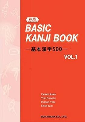 Learn Japanese BASIC KANJI BOOK 500 Vol.1 from Japan New