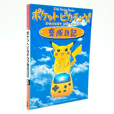 Guide / Guidebook Officiel - Pocket Pikachu - JAP