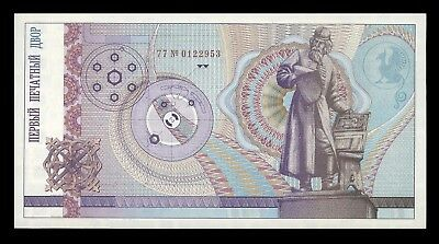 """RUSSIA """"FIRST PRINTED YARD"""" Analogue GOZNAK 1994 Advertising Test Banknote UNC !"""