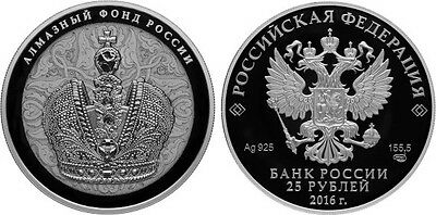 25 Rubles Russia 5 oz Silver 2016 Diamond Fund / Imperial Crown of Russia Proof