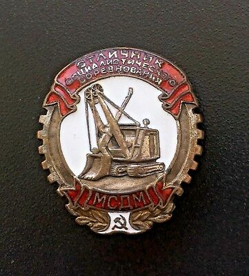 Rare Original Silver-Pl Soviet Badge Excellent Road Mechanical Engineering #440